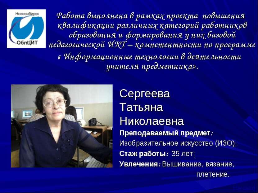 Сергеева Татьяна Николаевна Преподаваемый предмет: Изобразительное искусство ...