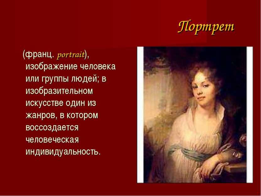 Портрет (франц. portrait), изображение человека или группы людей; в изобразит...