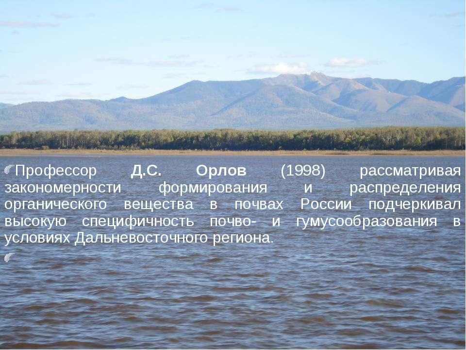 Профессор Д.С. Орлов (1998) рассматривая закономерности формирования и распре...