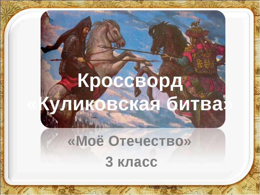 Кроссворд «Куликовская битва» «Моё Отечество» 3 класс