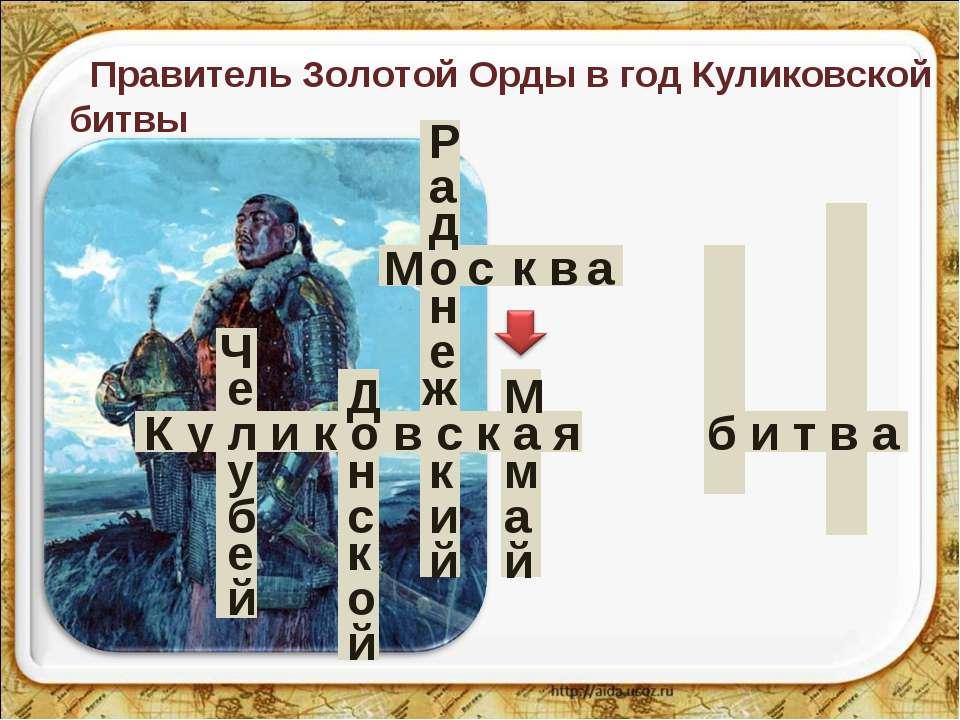 * К у л и к о в с к а я б и т в а е е у б Ч й Д н с к о й Правитель Золотой О...