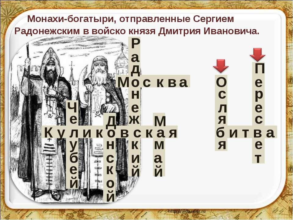 * К у л и к о в с к а я б и т в а е е у б Ч й Д н с к о й Монахи-богатыри, от...