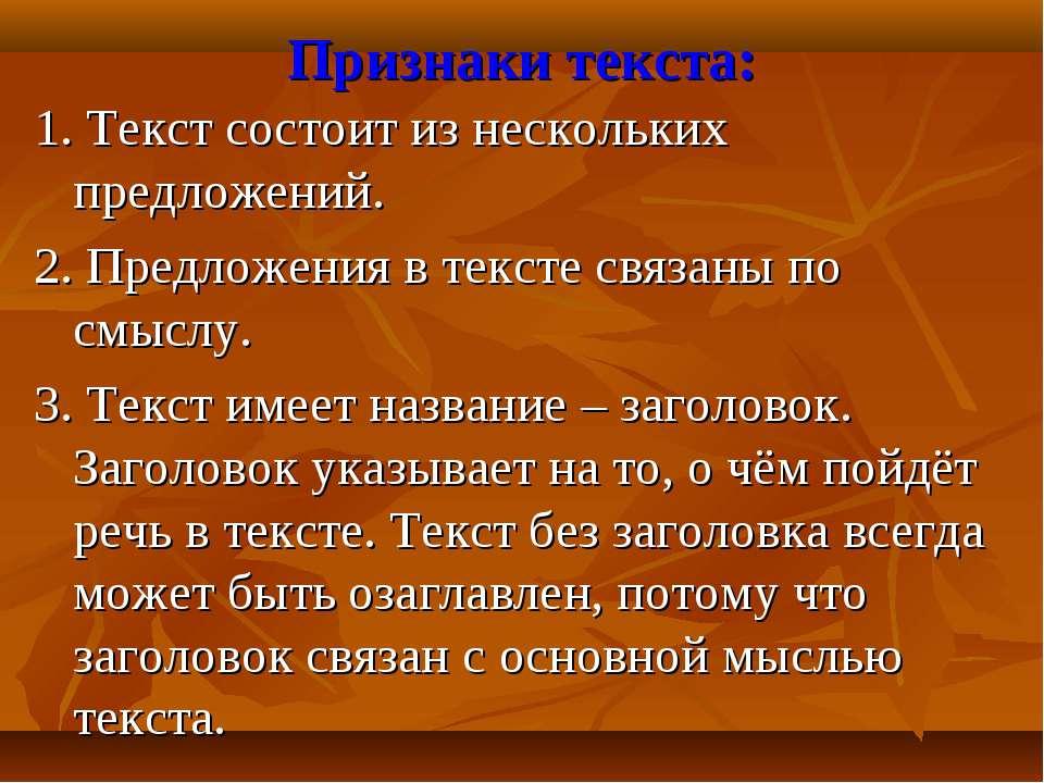 Признаки текста: 1. Текст состоит из нескольких предложений. 2. Предложения в...