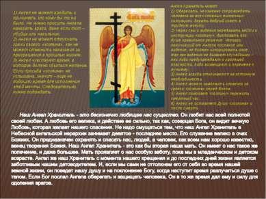 1) Ангел не может вредить и причинять зло кому бы то ни было. Не нужно просит...