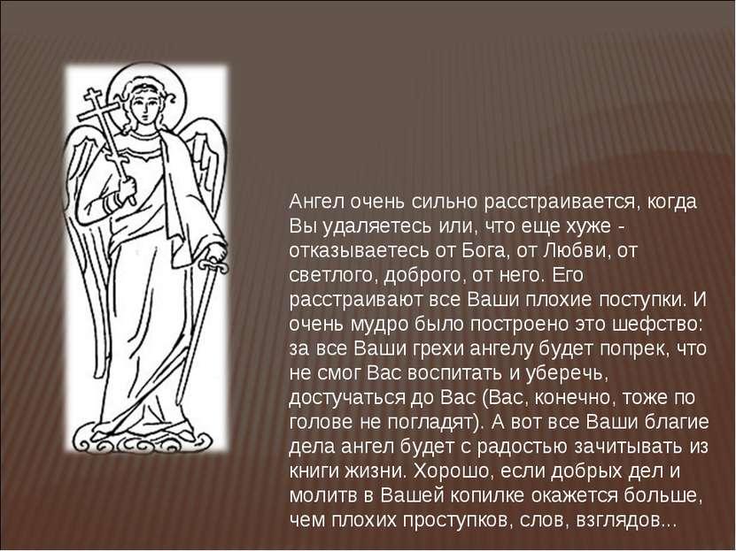 Ангел очень сильно расстраивается, когда Вы удаляетесь или, что еще хуже - от...