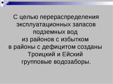 С целью перераспределения эксплуатационных запасов подземных вод из районов с...