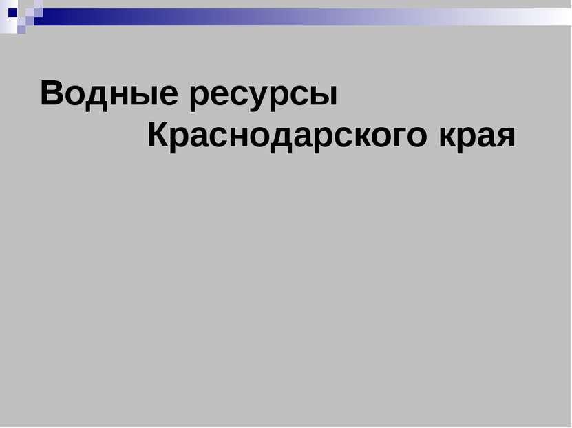 Водные ресурсы Краснодарского края