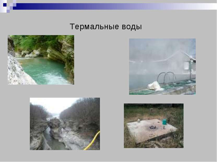 Термальные воды