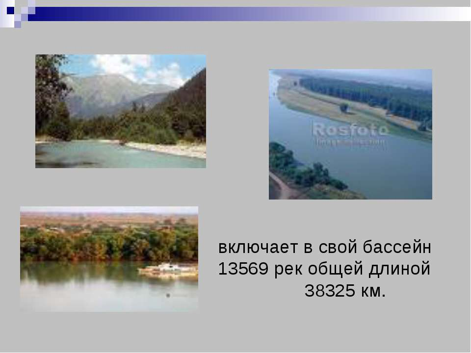 включает в свой бассейн 13569 рек общей длиной 38325 км.