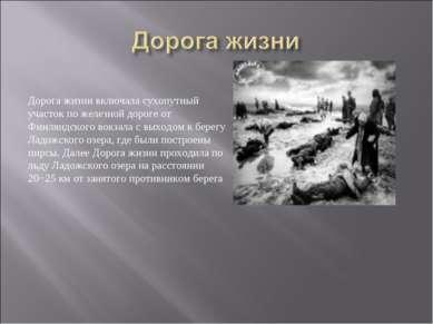 Дорога жизни включала сухопутный участок по железной дороге от Финляндского в...