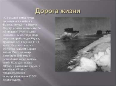 . С большой земли грузы доставлялись сначала в Волхов, оттуда— в Новую Ладог...