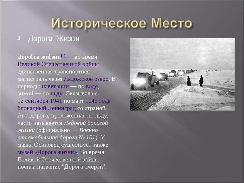 Дорога Жизни Доро га жи зни[1]— во время Великой Отечественной войны единств...