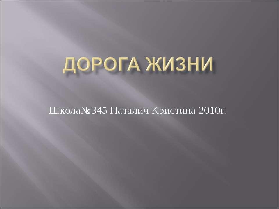 Школа№345 Наталич Кристина 2010г.