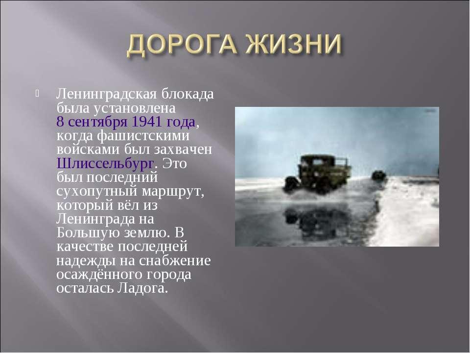 Ленинградская блокада была установлена 8 сентября 1941 года, когда фашистским...
