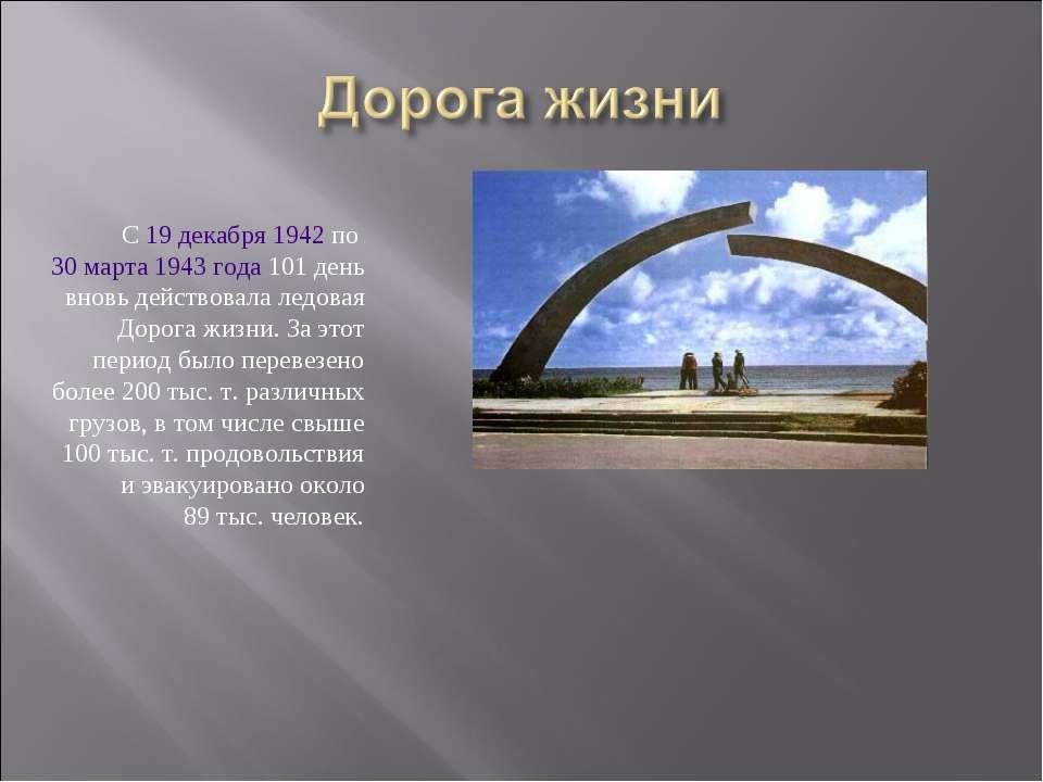 С 19 декабря 1942 по 30 марта 1943 года 101 день вновь действовала ледовая До...