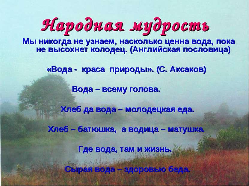 Народная мудрость Мы никогда не узнаем, насколько ценна вода, пока не высохне...