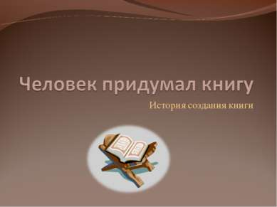 История создания книги