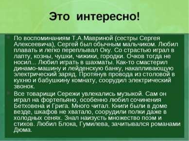 Это интересно! По воспоминаниям Т.А.Мавриной (сестры Сергея Алексеевича), Сер...