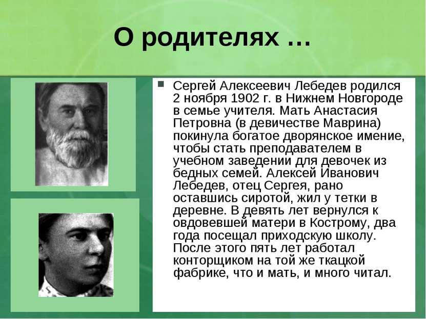 О родителях … Сергей Алексеевич Лебедев родился 2ноября 1902г. в Нижнем Нов...