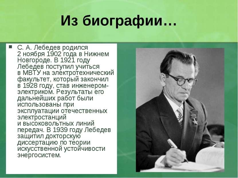 Из биографии… С. А.Лебедев родился 2ноября 1902года вНижнем Новгороде.В ...