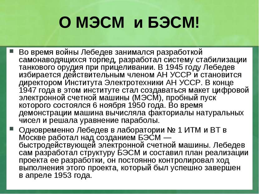 О МЭСМ и БЭСМ! Во время войны Лебедев занимался разработкой самонаводящихся т...