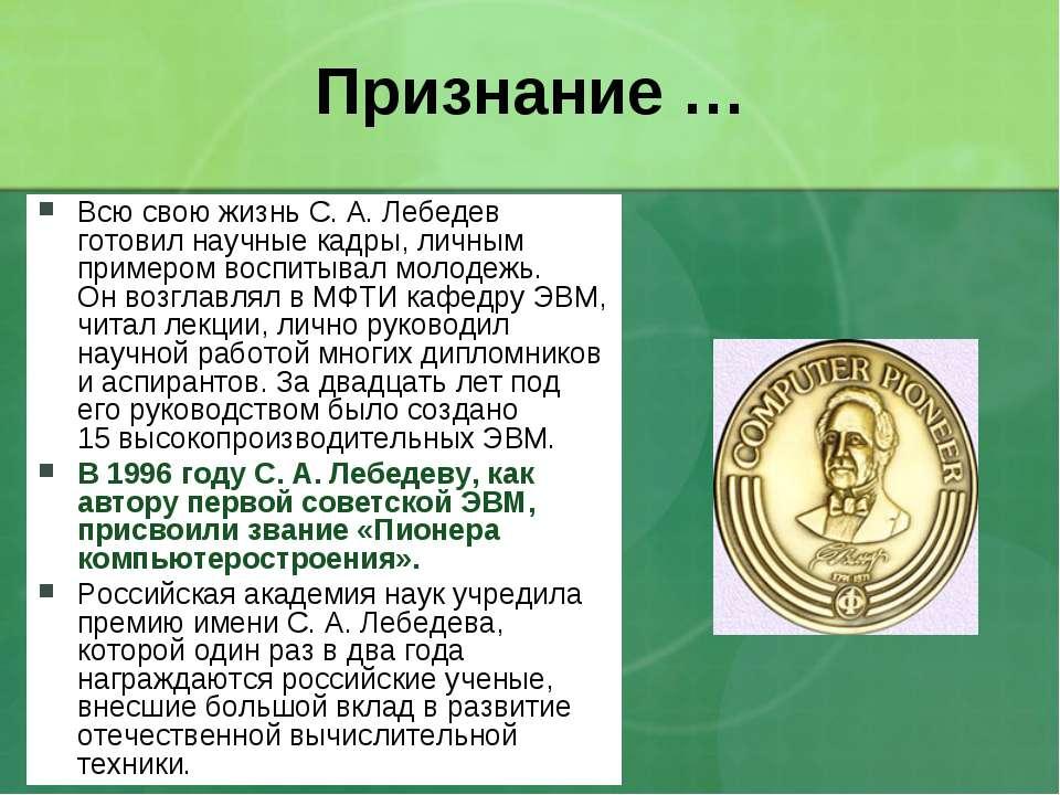 Признание … Всю свою жизнь С.А.Лебедев готовил научные кадры, личным пример...