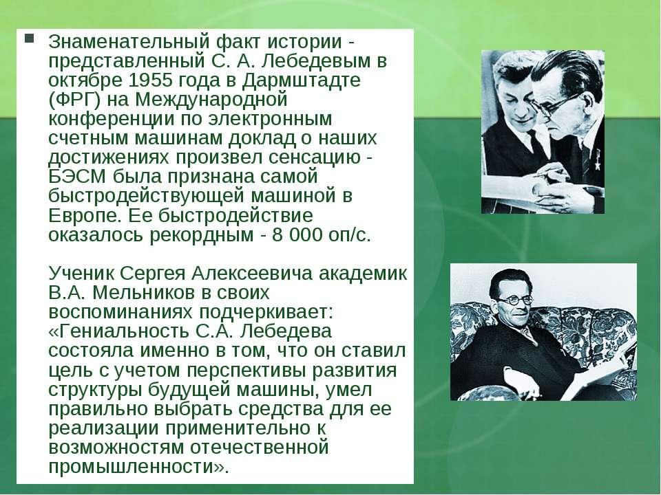 Знаменательный факт истории - представленный С. А. Лебедевым в октябре 1955 г...