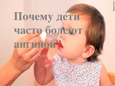 Почему дети часто болеют ангиной? Кто сказал, что дети не должны болеть? Ниче...