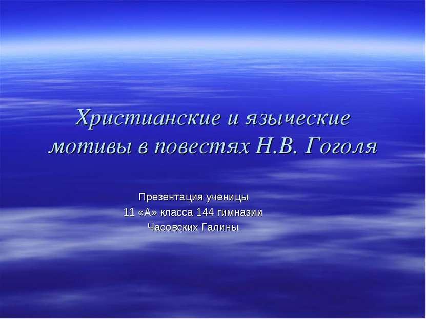 Христианские и языческие мотивы в повестях Н.В. Гоголя Презентация ученицы 11...
