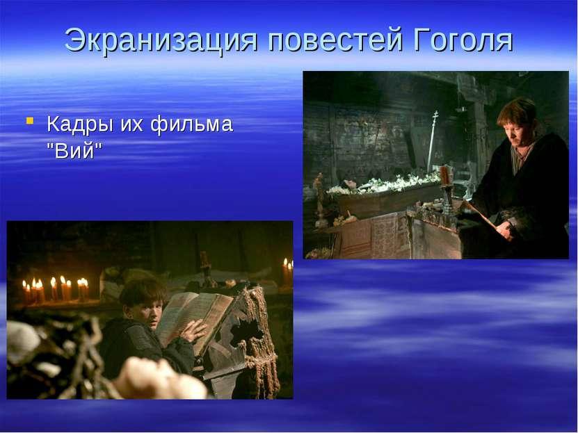 """Экранизация повестей Гоголя Кадры их фильма """"Вий"""""""