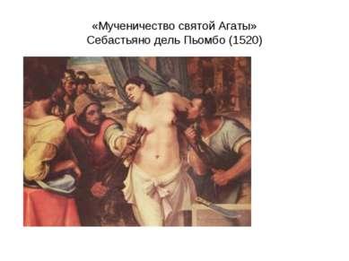 «Мученичество святой Агаты» Себастьяно дель Пьомбо (1520)