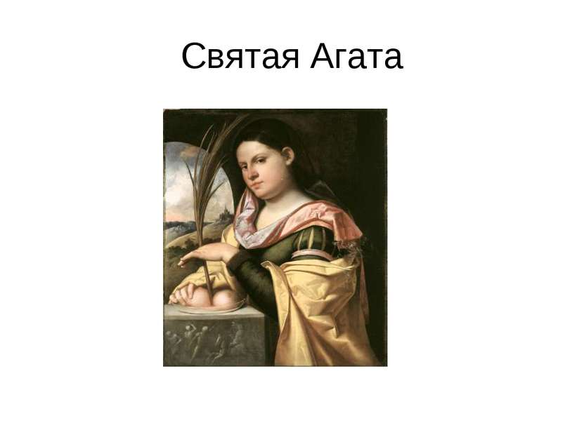 Cвятая Агата