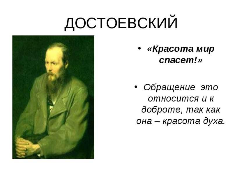 ДОСТОЕВСКИЙ «Красота мир спасет!» Обращение это относится и к доброте, так ка...
