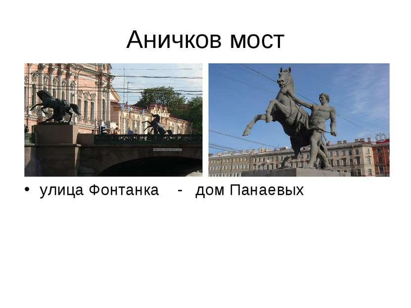 Аничков мост улица Фонтанка - дом Панаевых