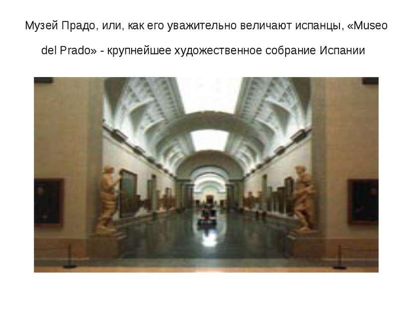 Музей Прадо, или, как его уважительно величают испанцы, «Museo del Prado» - к...