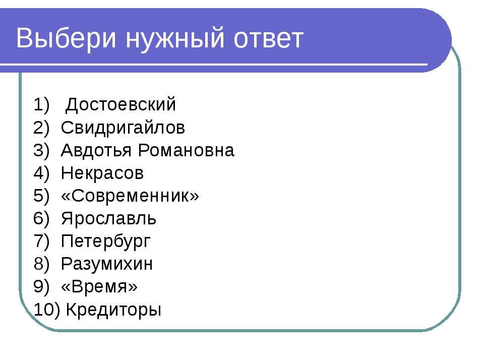 Выбери нужный ответ 1) Достоевский 2) Свидригайлов 3) Авдотья Романовна 4) Не...