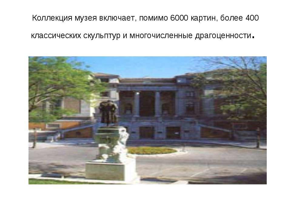 Коллекция музея включает, помимо 6000 картин, более 400 классических скульпту...
