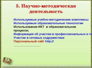 5. Научно методическая деятельность Используемые учебно-методические комплекс...