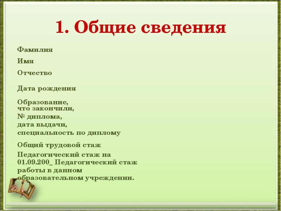 1. Общие сведения Фамилия Имя Отчество  Дата рождения Образование, что закон...