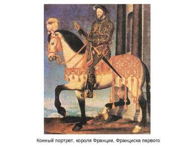 Конный портрет, короля Франции, Франциска первого