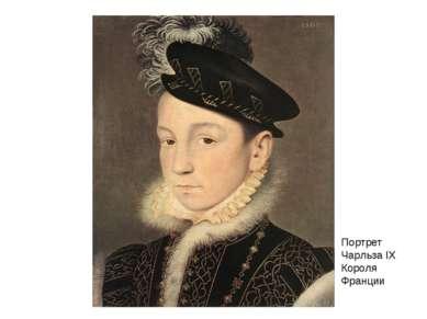 Портрет Чарльза IX Короля Франции