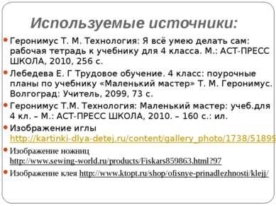 Используемые источники: Геронимус Т. М. Технология: Я всё умею делать сам: ра...