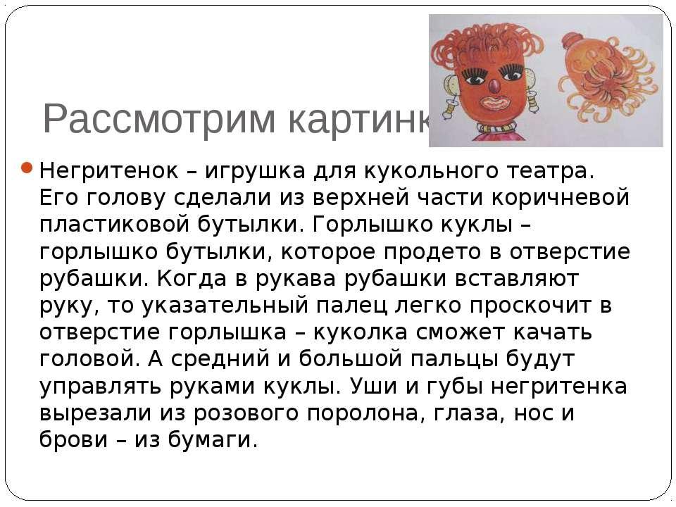 Рассмотрим картинку Негритенок – игрушка для кукольного театра. Его голову сд...