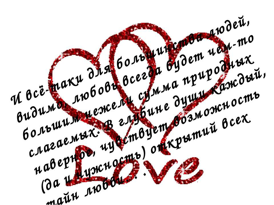 И всё-таки для большинства людей, видимо, любовь всегда будет чем-то большим ...