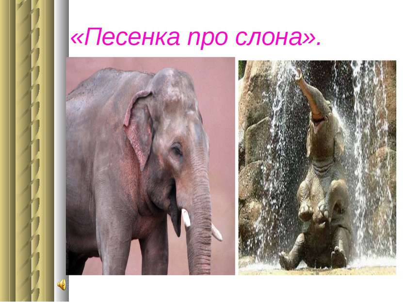 «Песенка про слона».