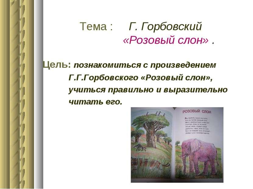 Тема : Г. Горбовский «Розовый слон» . Цель: познакомиться с произведением Г.Г...