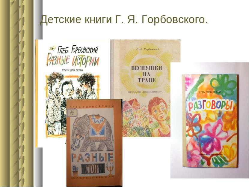 Детские книги Г. Я. Горбовского.