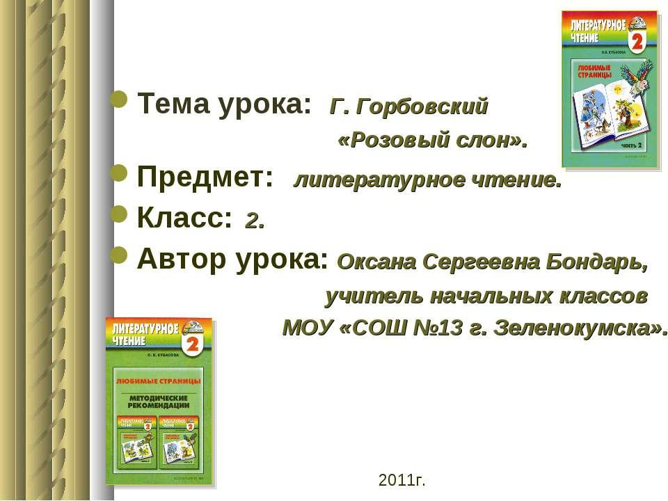 Тема урока: Г. Горбовский «Розовый слон». Предмет: литературное чтение. Класс...