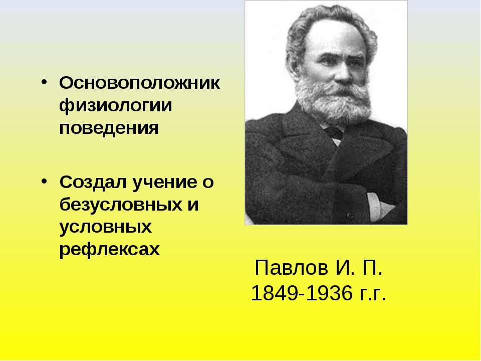 Основоположник физиологии поведения Создал учение о безусловных и условных ре...