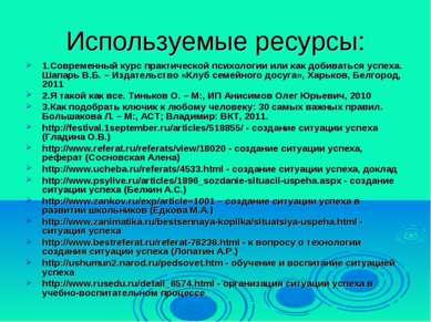 Используемые ресурсы: 1.Современный курс практической психологии или как доби...